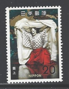 Japan Sc # 1123 mint never hinged (RC)