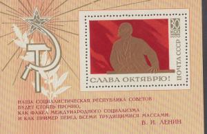 Russia - 1970 Lenin S/S Sc# 3778 - MNH (926N)