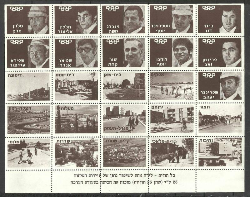 ISRAEL IN MEMORY OF ISRAELI ATHLETES  KILLED IN THE MUNICH MASSACRE. 1972, MNH