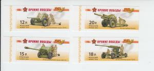2014 Russia World War II Artillery (4) (Scott 7525-28) MNH