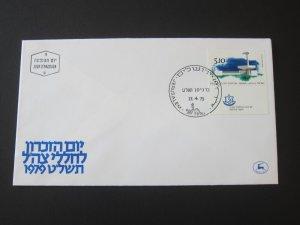 Israel 1979 Sc 729 FDC