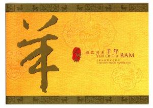 Hong Kong 2003 Lunar Year of the Ram Specimen Stamps Souvenir Pack MNH