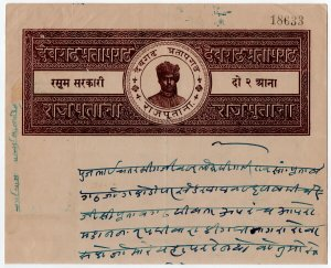 (I.B) India (Princely States) Revenue : Partabgarh Stamped Paper 2a