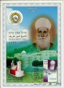 ISRAEL 2003 SHEIKH AMEEN TARIF S/LEAF CARMEL # 449