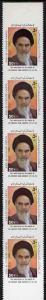 Iran 1990 First Death Anniversary of Khomeini vertical st...