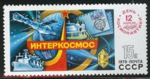 Russia Scott 4744 MH* stamp 1979