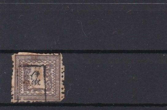 EARLY CLASSIC JAPAN  STAMP 1872 ½ SEN    CAT £130     REF 6721