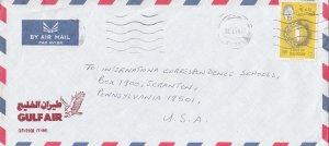 Bahrain 200f Map 1989 Bahrain Airmail to Scranton, Penn.  Corner card Gulfair...
