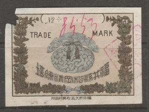 Japan Silk Inspection seal Revenue Fiscal Stamp 11-17-24 silk purse (fault seen)