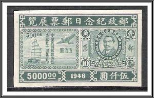 China, Republic #785 Stamp on Stamps Imperf MNGAI