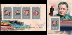 Guinea 2014 Deng Xiaoping famous persons klb+s/s MNH