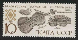 Russia Scott 5819 MNH*** musical instrument stamps 1989