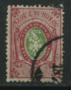 Russia 1866 30 kopecks on vertically laid paper used