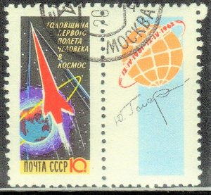 RUSSIA  SC# 2578 **CTO** 1962 10k  SEE SCAN