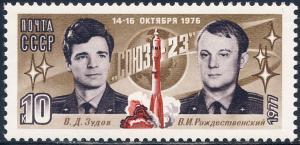 Russia 1977 Sc 4552 Cosmonaut Zudov Rozhdestvensky Stamp MNH