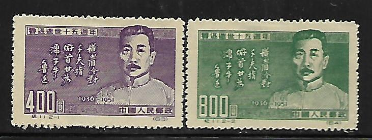 PEOPLE'S REPUBLIC OF CHINA, 122-123, MINT HINGED, REPRINT, LU HSUN