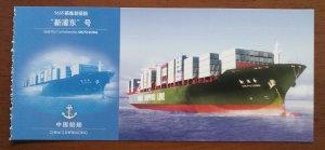 5668 TEU containership Xin Pu Dong,CN05 chinese shipbuilding history advert PSC