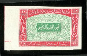 Saudi Arabia Stamps # L168 Missing Overprint + Frame Error