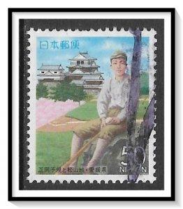 Japan Prefecture #Z517 Poet Used