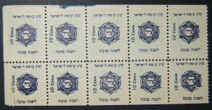 JNF/Jewish National Fund/KKL US 1932 New Years 10c Zion stamp booklet pane MNHOG