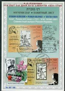 ISRAEL CARMEL #285  SOUVENIR LEAF OV'PTD 175th BIRTH PUSHKIN  RUSSIAN  FD CANCEL