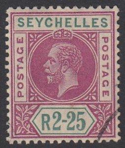 Seychelles 73 Used Full Gum (CTO?) CV $3.25