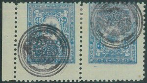 88739 - AFGHANISTAN - STAMPS - Yvert # 249G SHIFTED PERFORATION in TETE-BECHE!