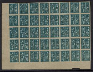 Faridkot Sheet of 40 blue reprints/proofs -  Lot 032617