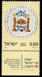 1977 Israel 699 Embroidered Sabbath cloth