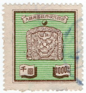 (I.B) Korea Revenue : Duty Stamp 1000w