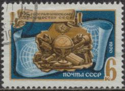 Russia 1970 Sc 3704 Geographical Society Emblem Stamp Used