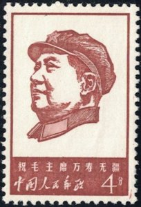 P.R. CHINA Sc# 960  1967  4f brown.... Mao.. MNH