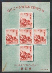 Japan 498 Neuwertig Nh VF Souvenir Blatt