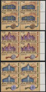 Israel 939-41 BR Blocks MNH Institutes of Higher Learning