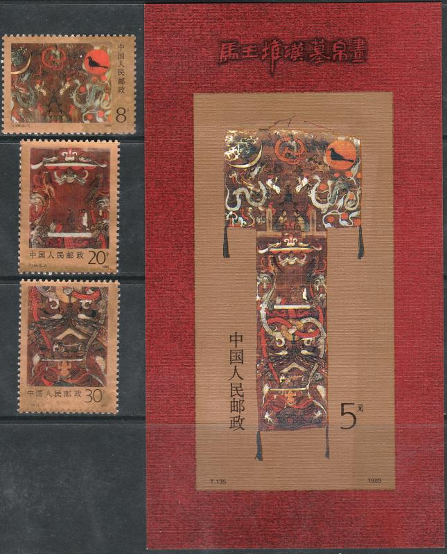 PEOP. REP. OF CHINA  2208-2211, SILK PAINTING, INCL. SS. MINT, NH. F-VF. (60)