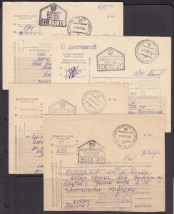 Latvia, 4 different c.1990 Postal Money Orders with Town Cancels, nice group.