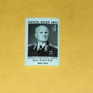 Russia - 4546, MNH, - Ivan S. Koniev, SCV - $0.25