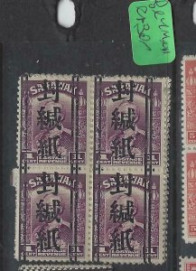 SARAWAK JAPANESE OCCUPATION  (PP0105B) BROOKE OFF SEALED BARS1C BL 4  MNH