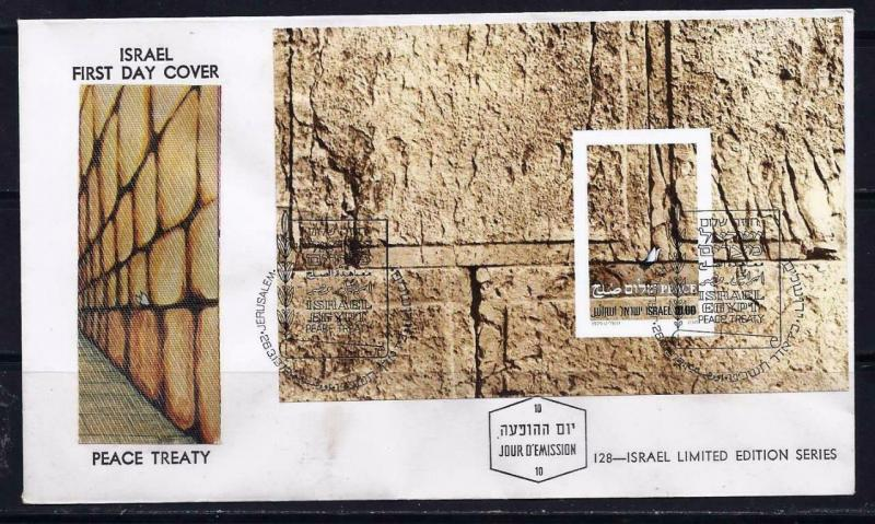 ISRAEL 1979 STAMPS PEACE TREATY EGYPT WESTERN WALL SOUVENIR SHEET  SPECIAL  FDC