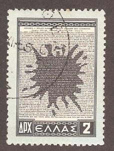 Greece 570 Used VF