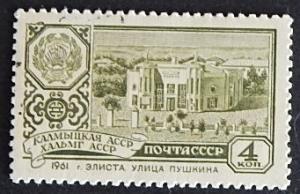 Soviet Union, 1961, (1016-T)