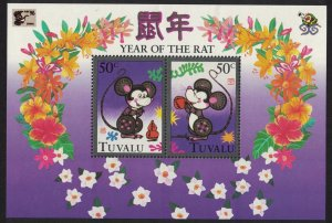 Tuvalu 'CHINA '96' 9th Asian Stamp Exhibition MS 1996 MNH SG#MS755