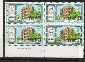 SAUDI ARABIA;  1984 Saudi Cities issue Mint MINT MARGIN BLOCK,  20h.