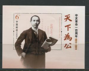 China -Scott 3961 - Dr Sun Yat-sen - 2011-24 - MNH- 1 X Souvenir Sheet