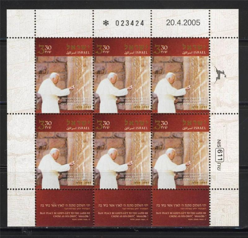 ISRAEL STAMPS 2005 VATICAN POPE JOHN PAUL II JERUSALEM SHEET WESTERN WALL