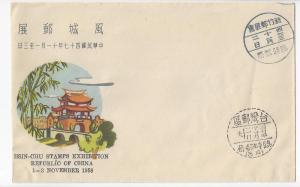 China ROC 1958 Hsin Chu Stamps Exhibition Envelope Cancel