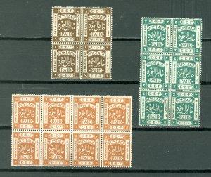 PALESTINE BRITISH OCCUPATION #4-5-6...BLKS...MNH...$7.00