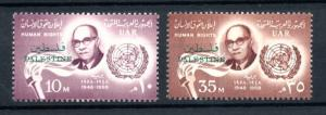[91395] Egypt Occupation Palestine 1958 Human Rights with Green OVP MNH