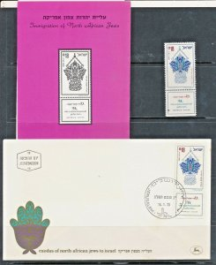 ISRAEL 1973 N. AFRICA JEWS IMMIGRATION STAMP MNH + FDC + POSTAL SERVICE BULLETIN