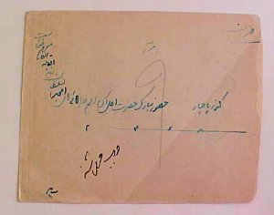 IRAN KAZVIN OVAL CANCEL 1909 #432 REGISTERED COVER